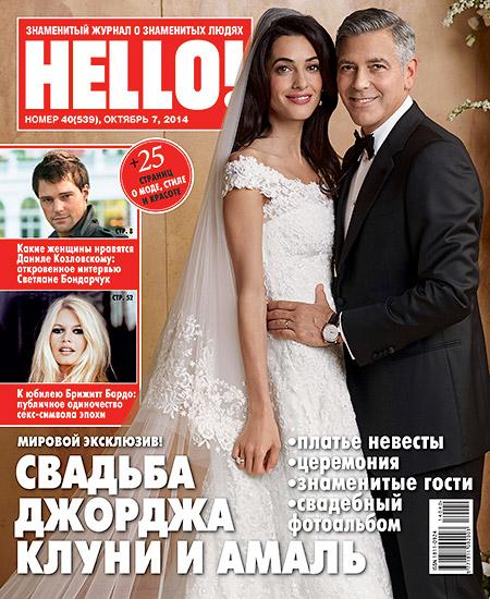 амаль Аламуддин и Джордж Клуни. свадебное платье от Оскар де ла Рента