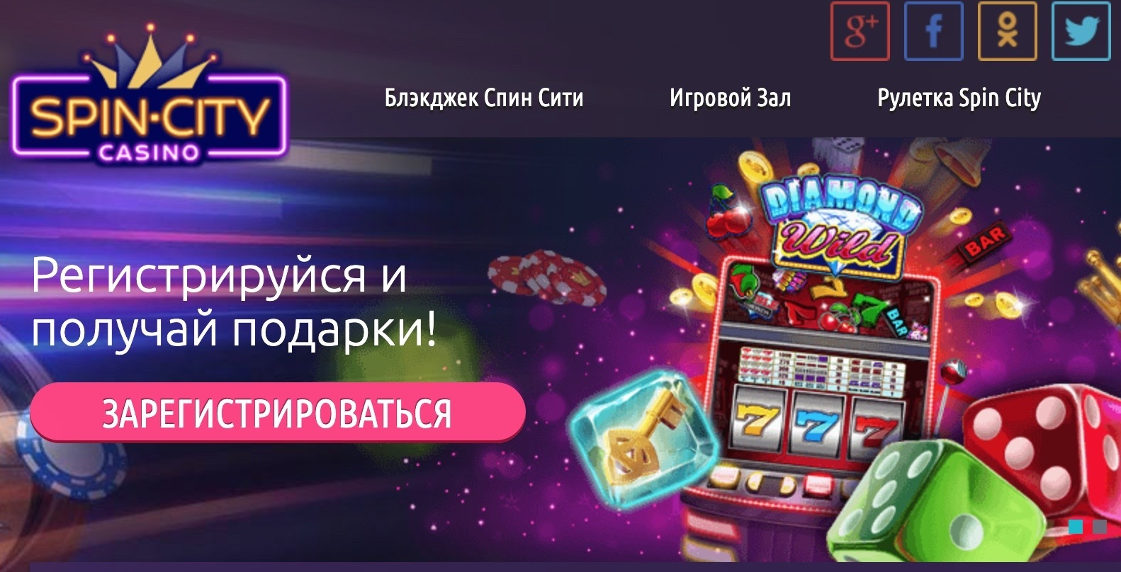 Spin City Casino bonus